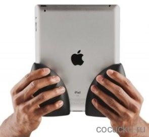 Comfe Hands удобный аксессуар для Ipad