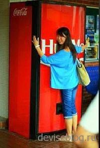 Автомат раздает банки с coca-cola за обнимания