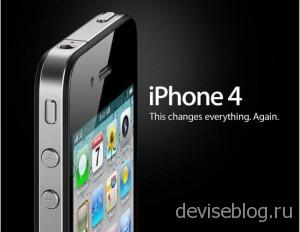 iPhone 4 отличный смартфон