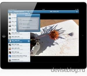 Приложение Яндекс.Диск для iPad