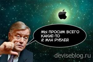 """ОАО """"Российские железные дороги"""" выкатило иск Apple в 2 миллиона рублей"""