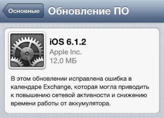 Утилита evasi0n 1.4 для джейлбрейка iOS 6.1.2
