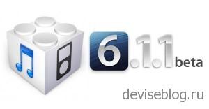 Выходит новая версия iOS 6.1.1