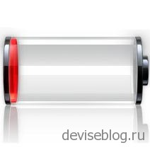 iOs 6.1 быстро разряжает аккумулятор устройства