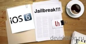 Факты о джейлбрейке iOs 6.1
