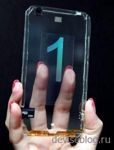 Полностью прозрачный телефон