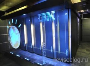 Компьютер от IBM, который лечит людей