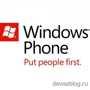 Старые модели Lumia получат обновления до Windows Phone 7.8