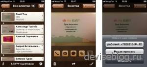 Новая визитница CardHolder для iPhone от компании ABBYY
