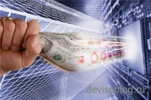 Электронные деньги: Если не угодите в тупик, то окажетесь в ловушке